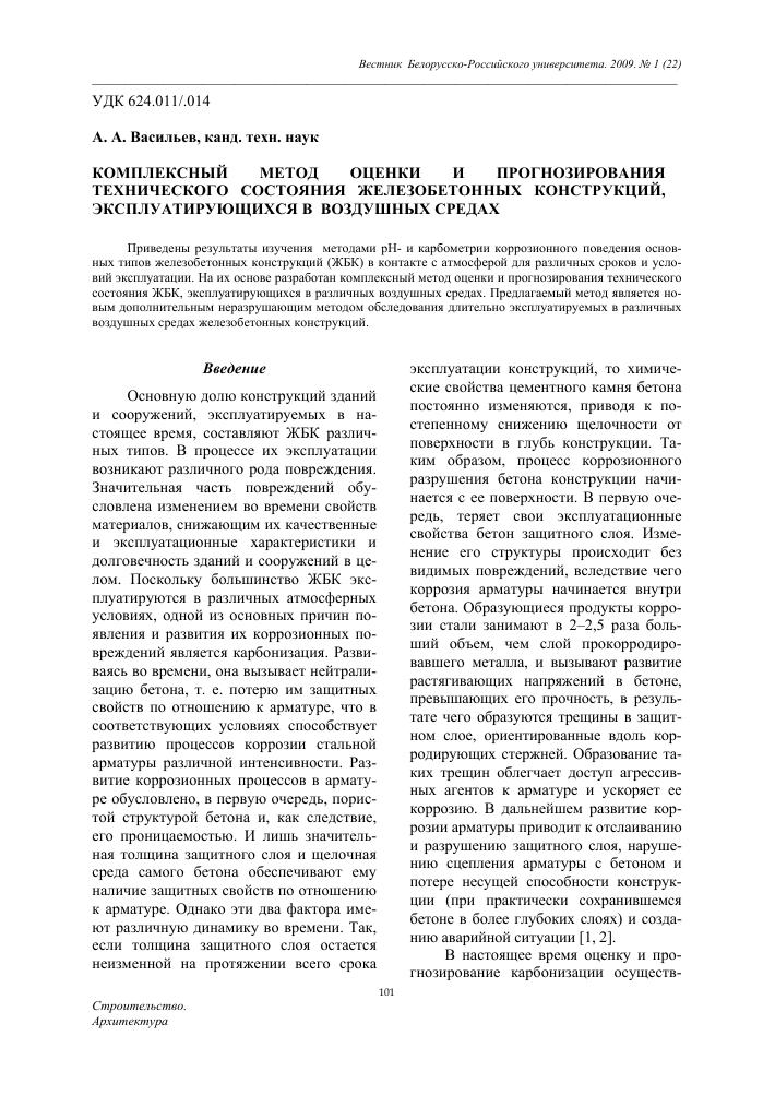 Оценка состояния железобетонных конструкций дробление шпал железобетонных
