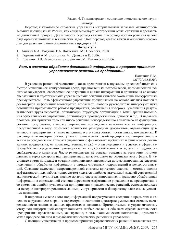 Роль информации в решении управленческих задач бесплатные решение задач по статистике