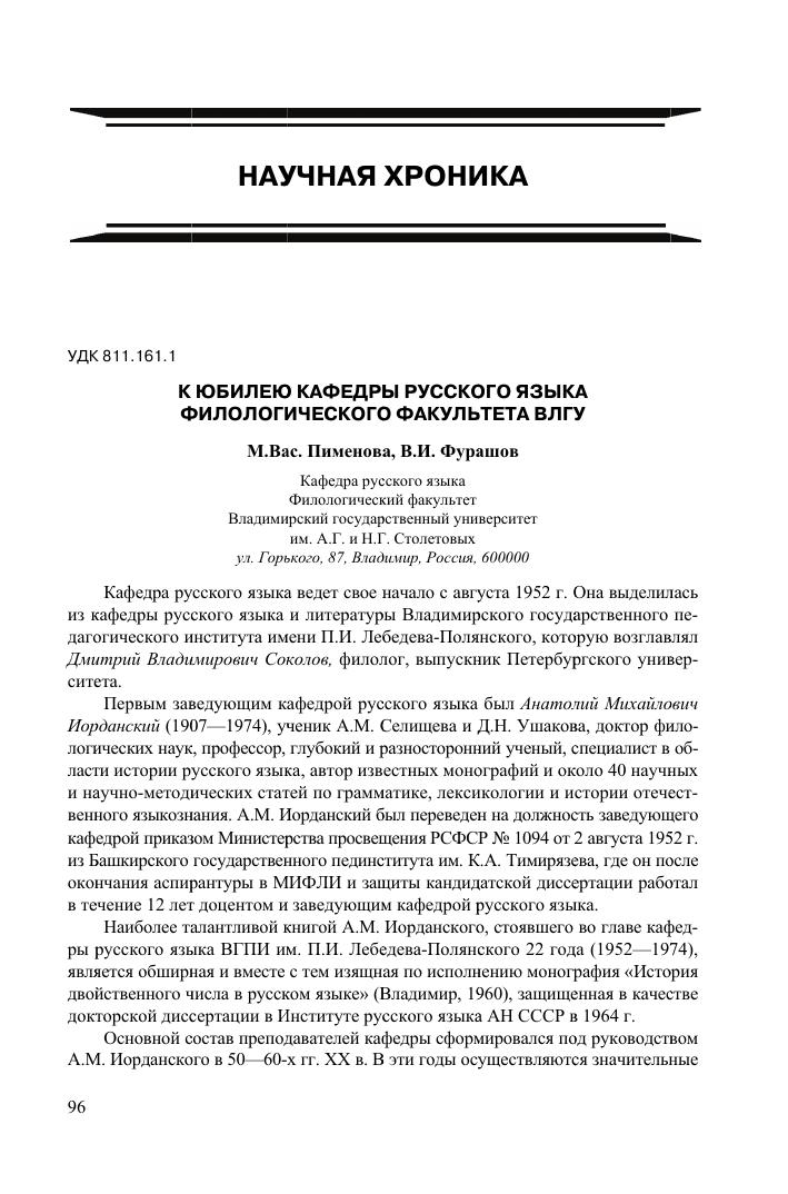 Школьная электронная библиотека читать учебник русский язык практика 7 класс под ред пименовой с.н