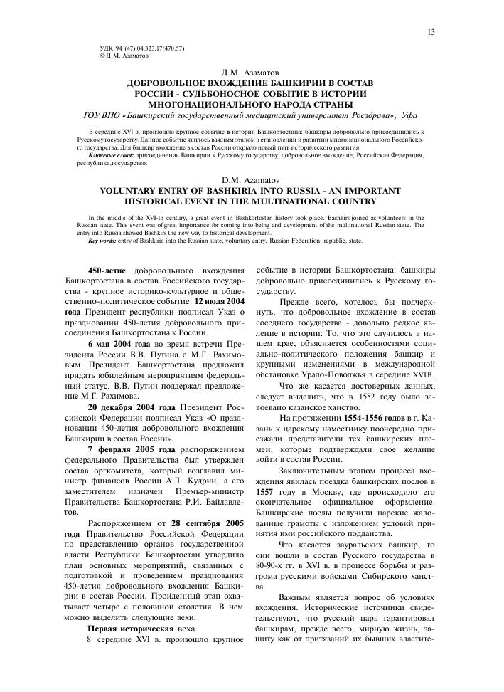 Присоединение башкирии к русскому государству доклад 4725