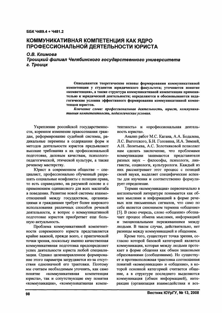 Статья 221 ук рф