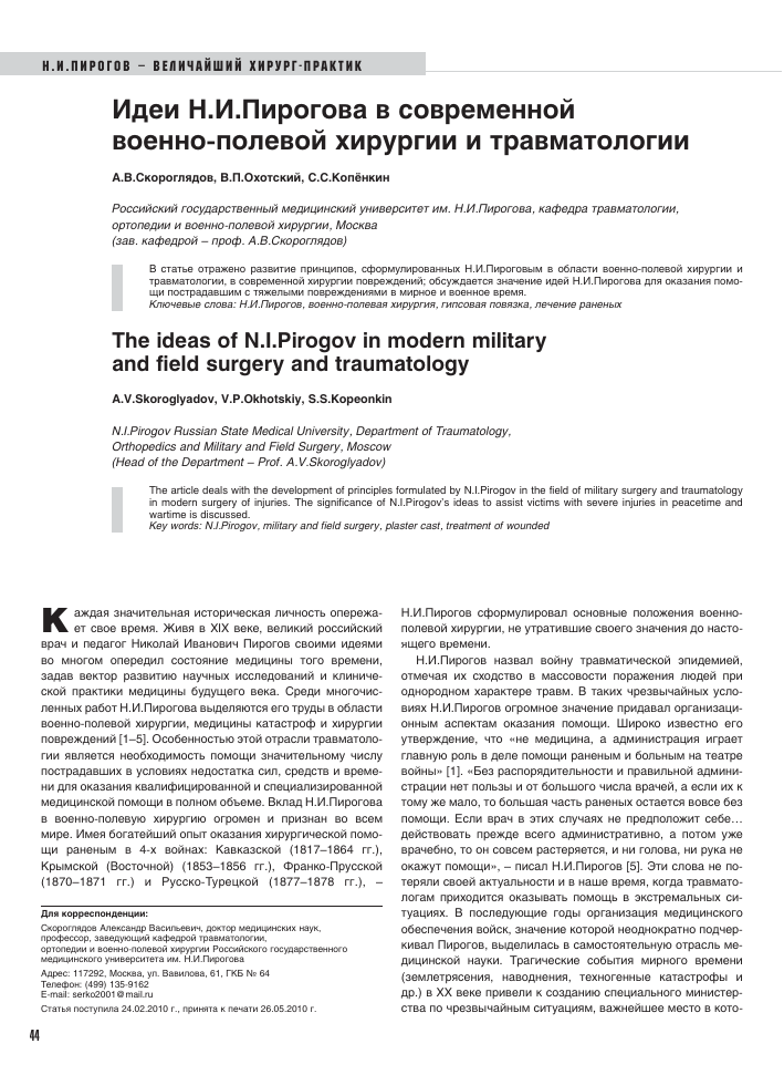 Идеи Н И Пирогова в современной военно полевой хирургии и  the ideas of n i pirogov in modern military and field surgery and traumatology