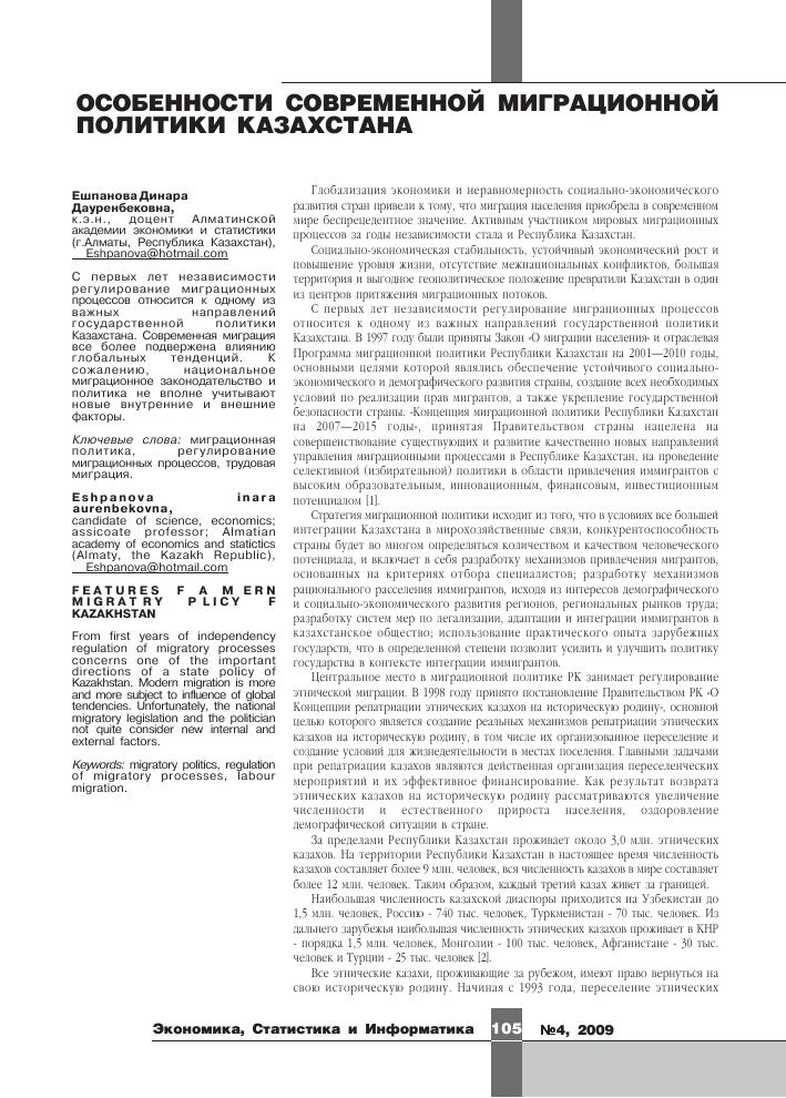 Особенности миграционной политики в РФ