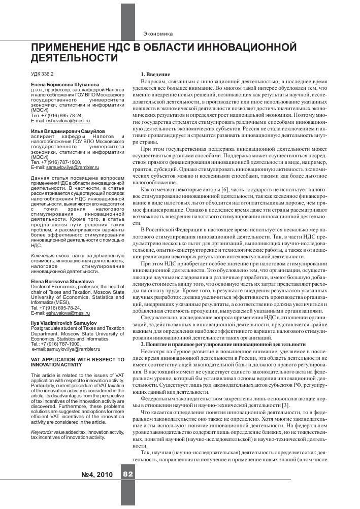 Для применения льготной ставки НДС нужен сертификат соответствия