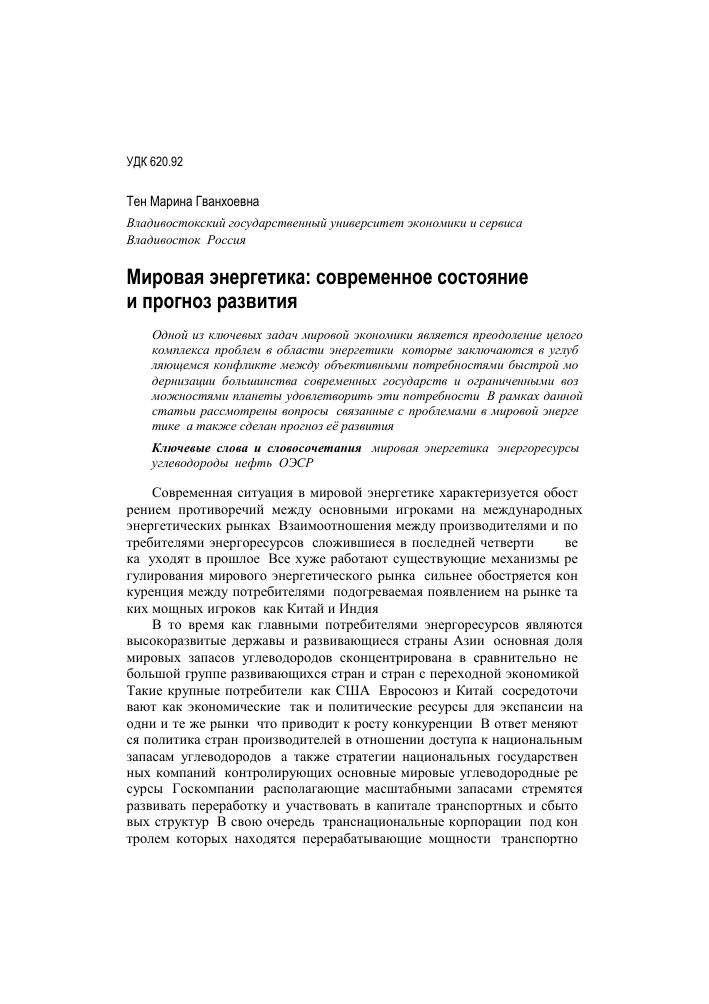Доклад энергетика и энергоресурсы 4167