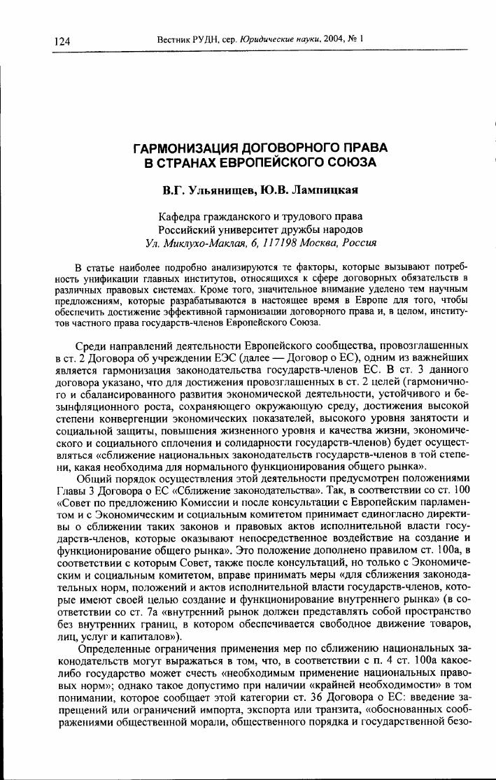 Свобода передвижения услуг предусмотрена договором об образовании европейского экономического сообще обучение щенка курцхаара видео бесплатно