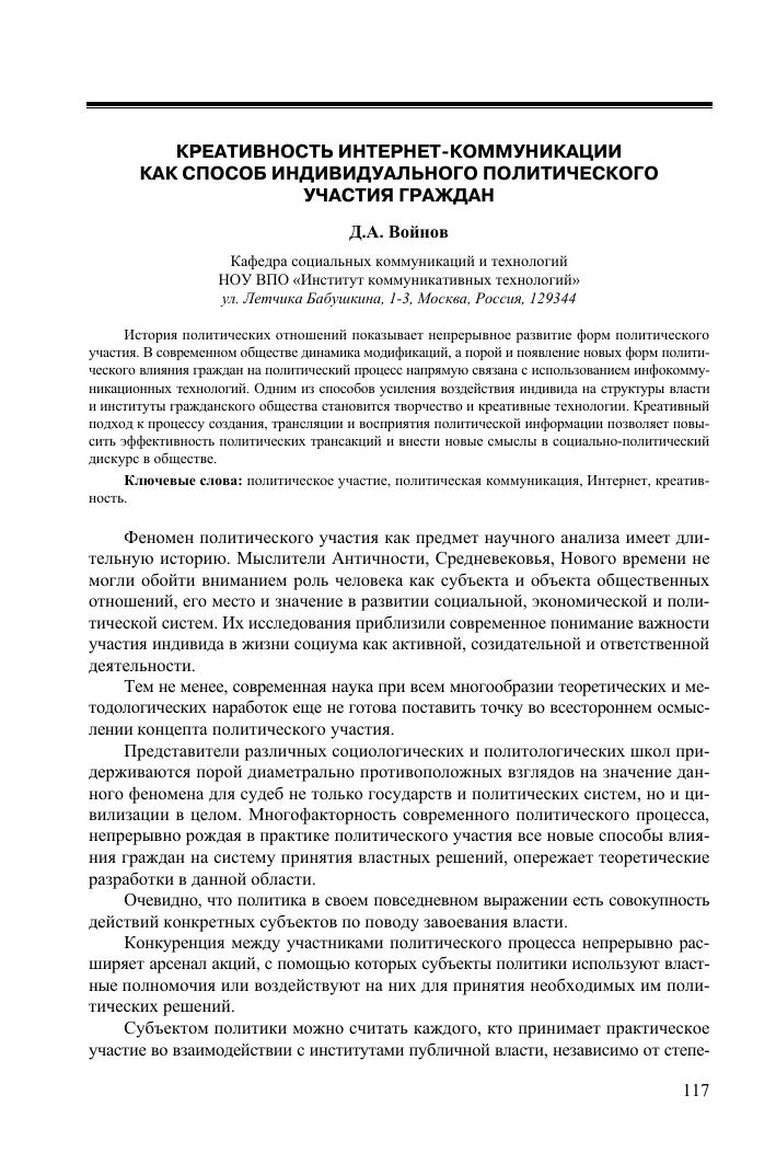 Интернет и политика доклад 5359
