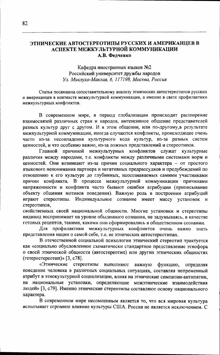 Гетеростереотип русских в фильмах