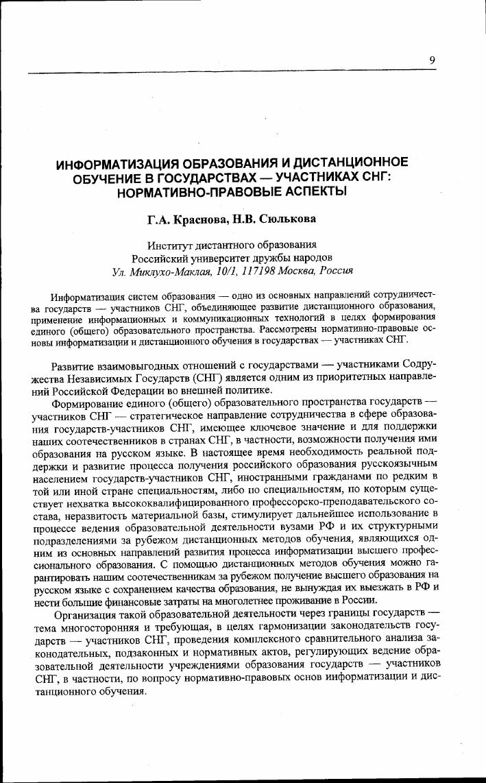 Государственная политика в сфере информатизации реферат 3373