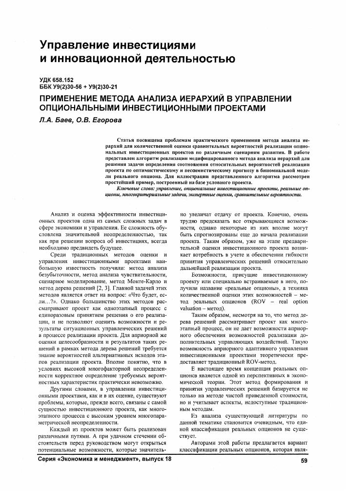 Егорова сергеева решение задач как решить задачу по графику по физике