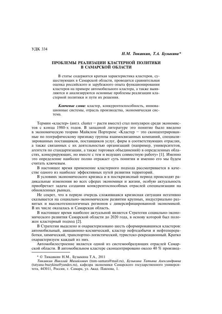 nikolaya-tatyana-aleksandrovna-stati-porno-v-nizhnekamske-smotret