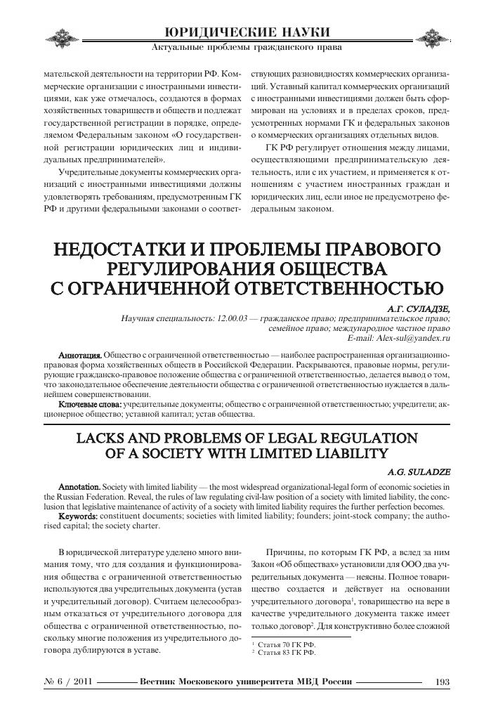 Закон о регистрации ооо заполнение заявления о регистрации ип в фсс