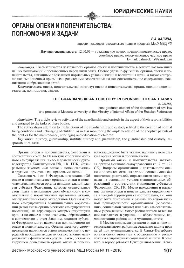 Права и обязанности органов опеки и попечительства в отношении приемных семей авто 2108 тюнинг продажа