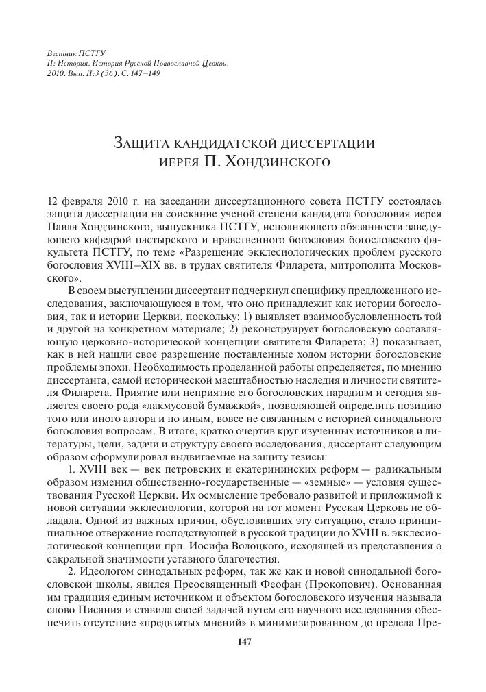 Защита кандидатской диссертации иерея П Хондзинского тема  Показать еще