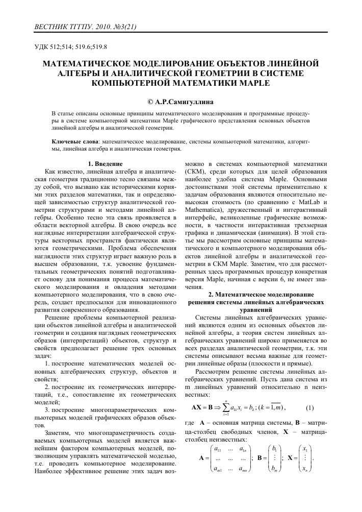 Решение задач алгебры в системе maple теория решения бизнес задач