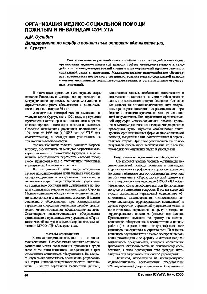 Организация медицинской помощи на дому пожилым людям дома престарелых белорусия