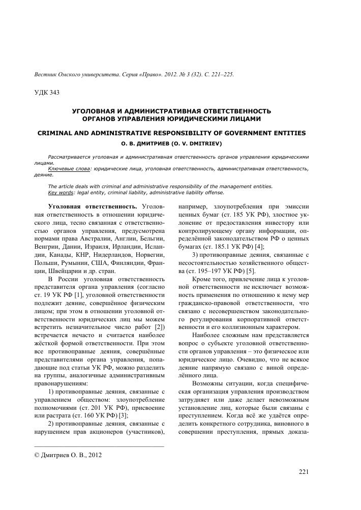 Административная ответственность за незаконное хранение холодного оружия
