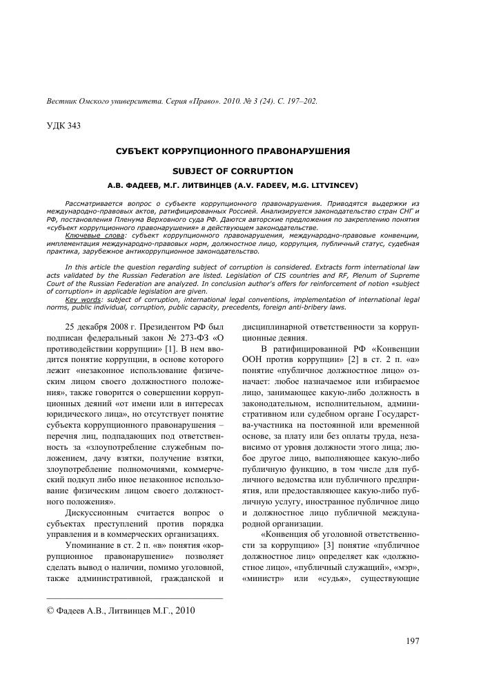 Субъект коррупционного правонарушения тема научной статьи по  Показать еще
