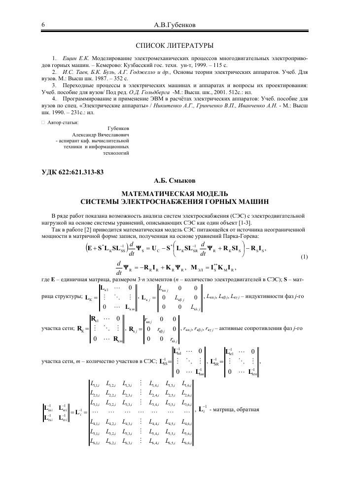 Информационной моделью является алгоритм работы системы энергоснабжения работа вебкам моделью студия санкт петербург