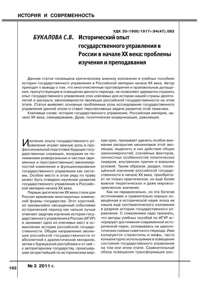 Учебник по истории государственного управления в россии скачать бесплатно