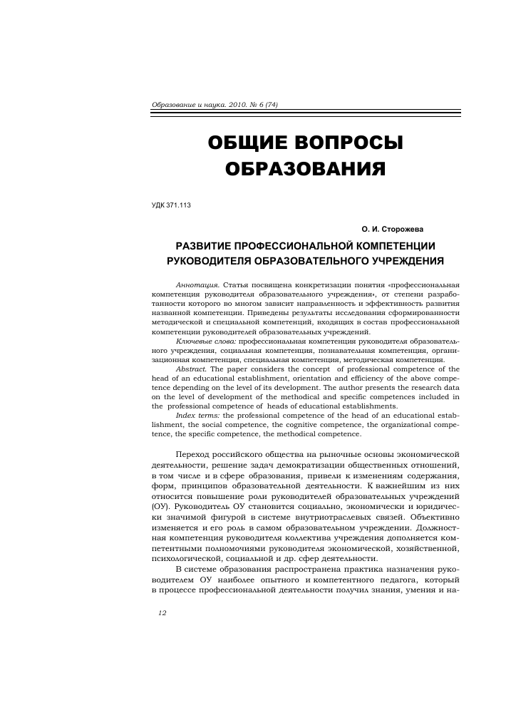 компетенции менеджера проекта статьи работы