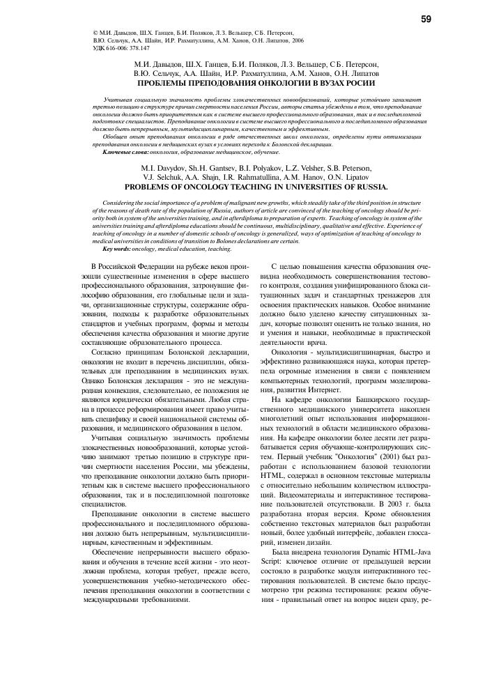 Раздел 1 тестовый контроль по теме онкология