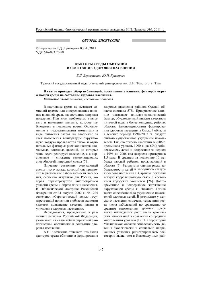 Экология человека факторы здоровья и риска в казахстане реферат  экология человека факторы здоровья и риска в казахстане реферат