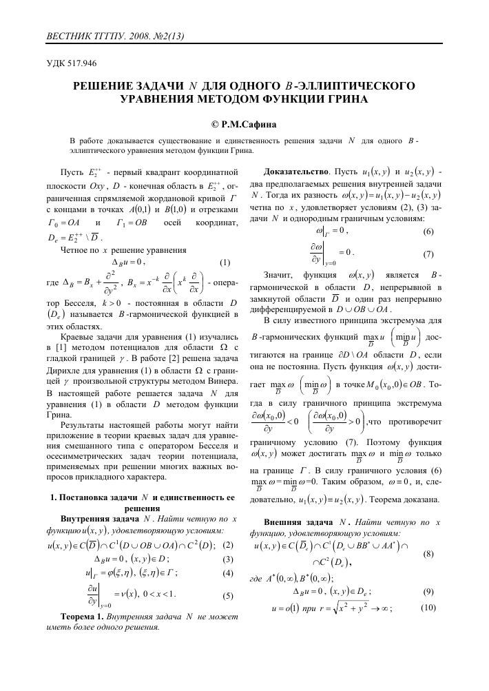 Решение задач с опе задачи и решения по алгоритмизации