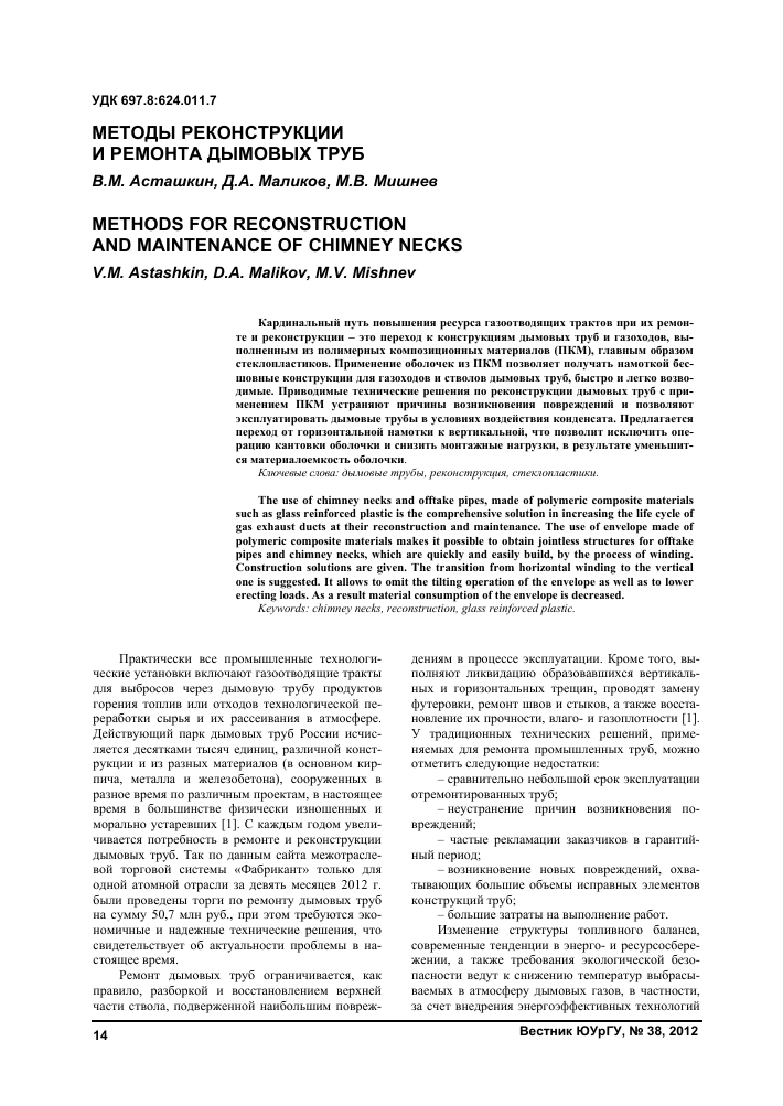 схема полимерной газоотчистки на амурметалле