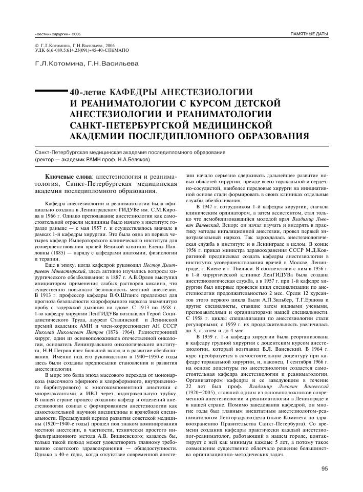 Санкт-петербургская медицинская академия последипломного образования кафедра медицинской прикрепление к поликлинике в москве до 1 декабря 2014