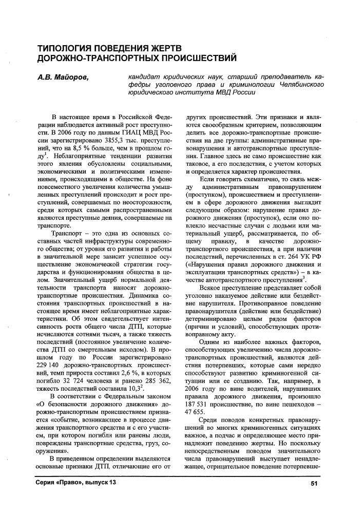 Виктимное поведение жертв дтп реферат 4544