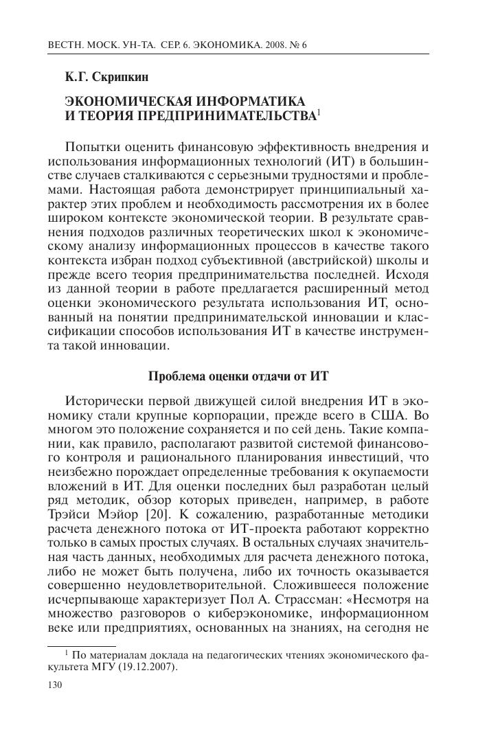 Доклад по экономическим школам 7771