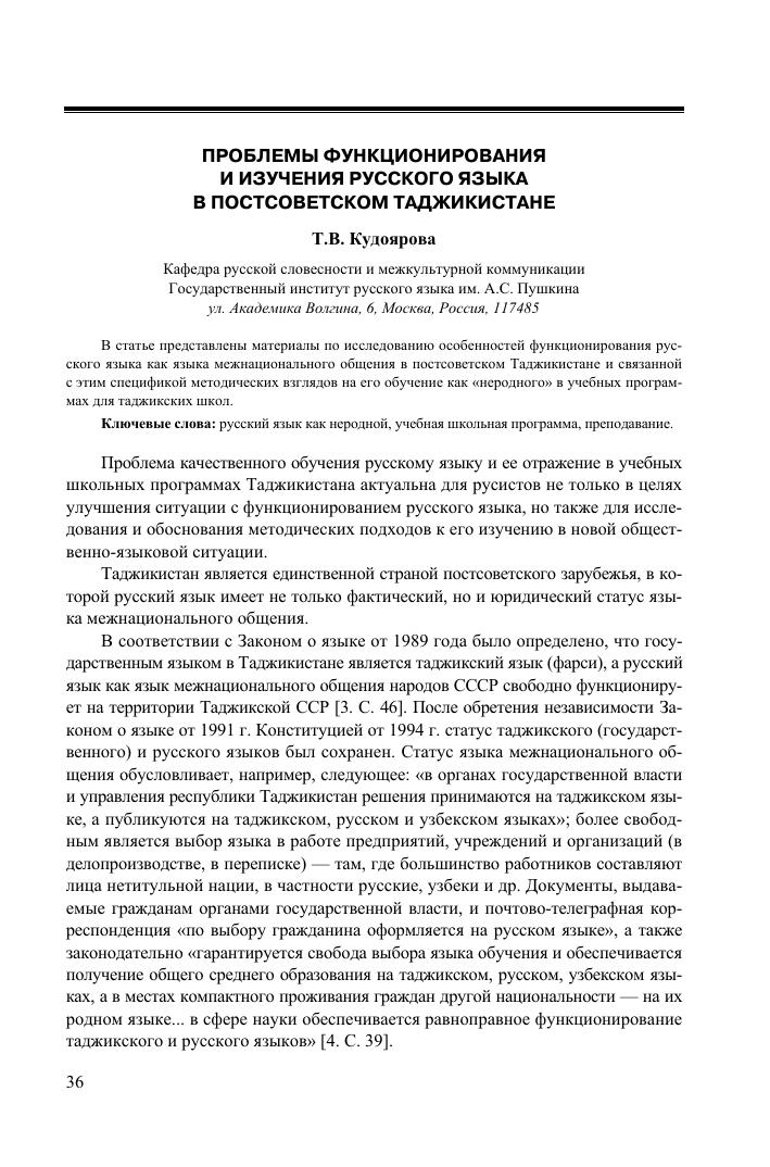 Эссе на тему русский язык в молодежной среде 9626