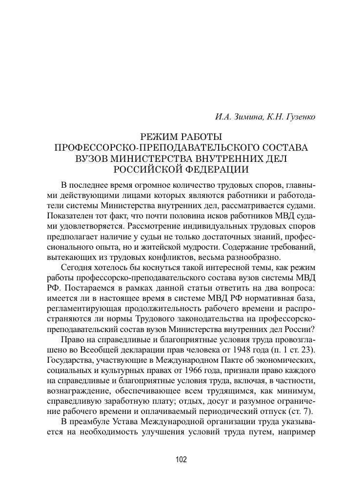 Трудовое право учебник для вузов гейхман в л дмитриева и к скачать бесплатно