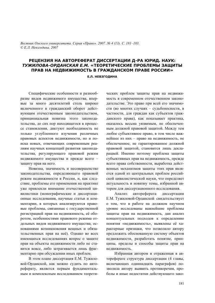 Рецензия на автореферат диссертации д ра юрид Наук Тужилова  Показать еще