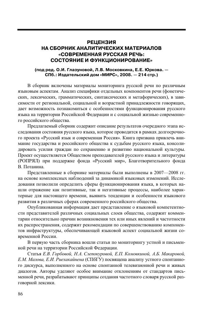 Рецензия на сборник по русскому языку 4392
