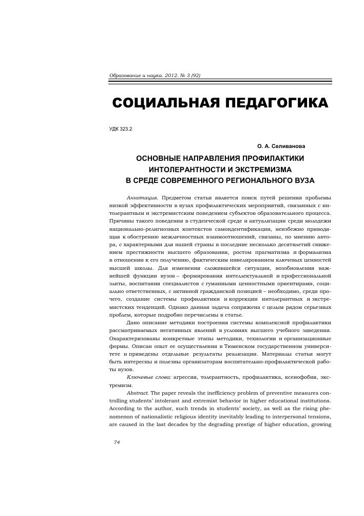 Профилактика негативных явлений в молодежной среде доклад 4196