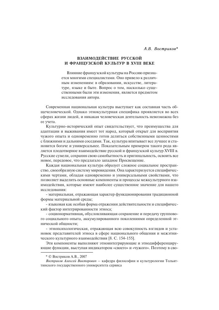 идеи французских и русских просветителей конца 18 века знакомство