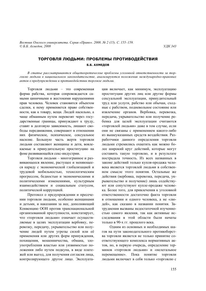 Противодействия торговле людьми и сексуальной эксплуатации в россии на различных этапах