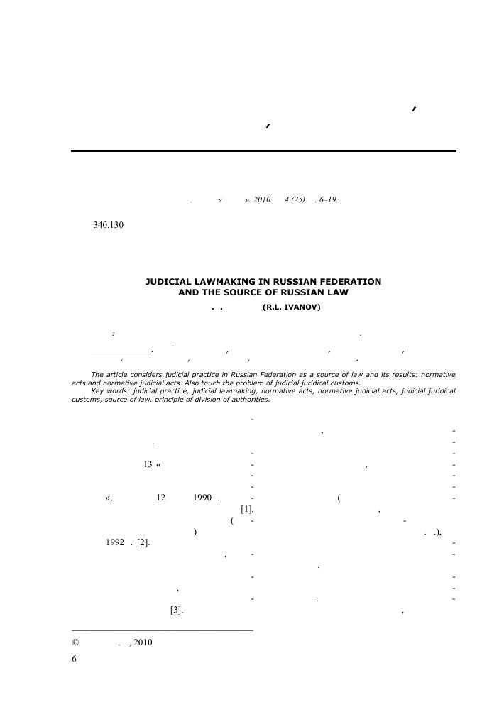 Судебные нормативные акты российской федерации Информационный  Перечень документов которые наряду с паспортом могут удостоверить личность гражданина РФ установлен рядом нормативных актов Примеры нормативно