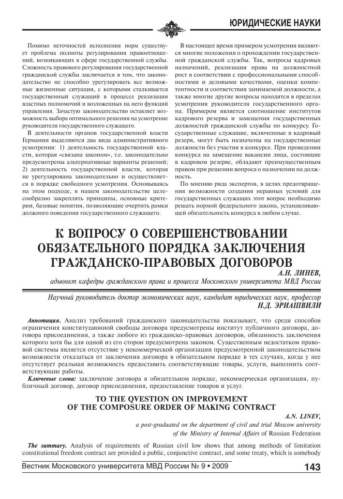 публичные договоры некоммерческих организаций