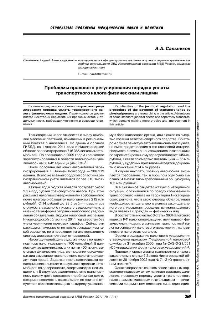 Ставки транспортного налога 2011 в нижнем новгороде спорт анализ прогнозы