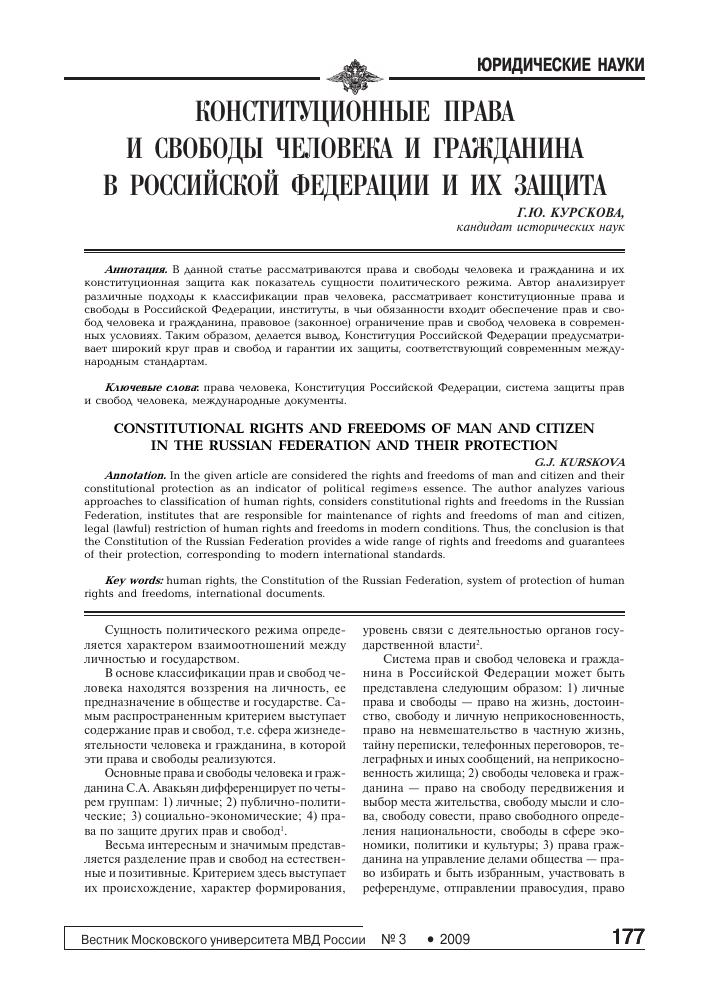 Права и свободы человека и гражданина по конституции россии