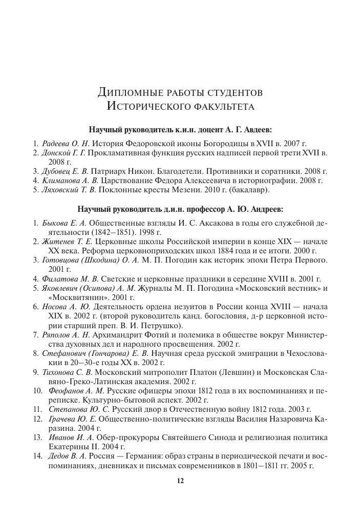 Темы дипломных работ по краеведению 5071