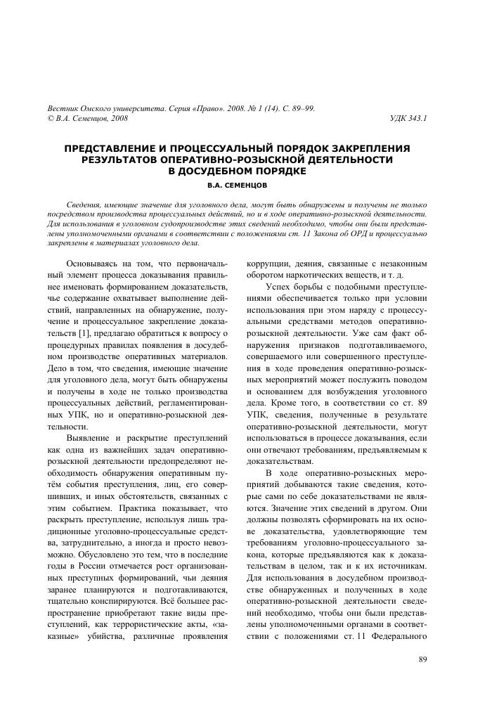 Инструкция о порядке представления результатов оперативно розыскной деятельности органу дознания с