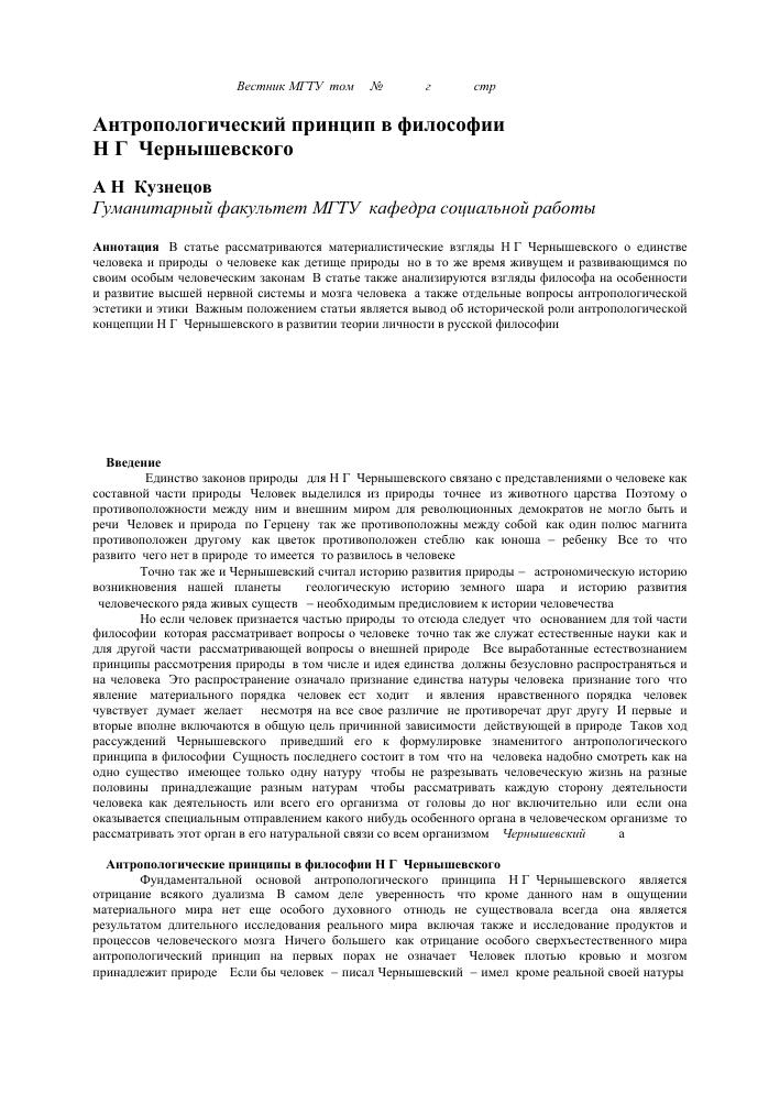 Антропологический принцип чернышевского реферат 2116