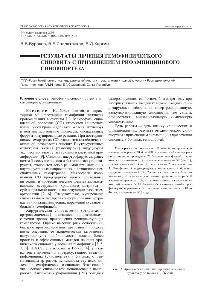 Узи суставов при гемофилии рентген височно нижнечелюстного сустава