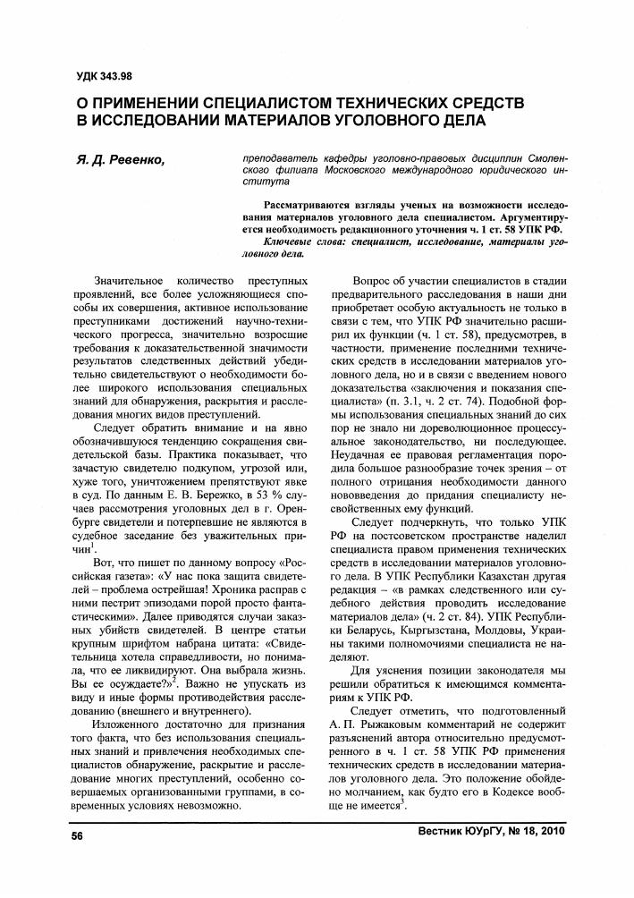 Районный отдел оссп приморского района города санкт петербурга