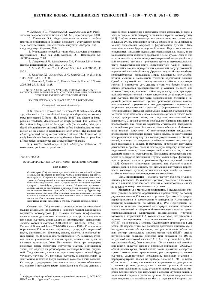 Воронежская медицинская академия лечение сустава эндопротез коленного сустава