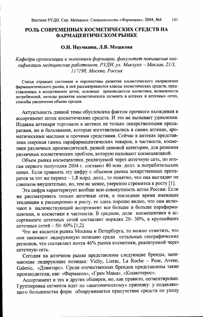 Современные косметические средства реферат 6733